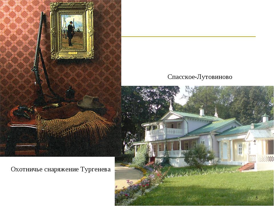 Спасское-Лутовиново Охотничье снаряжение Тургенева *