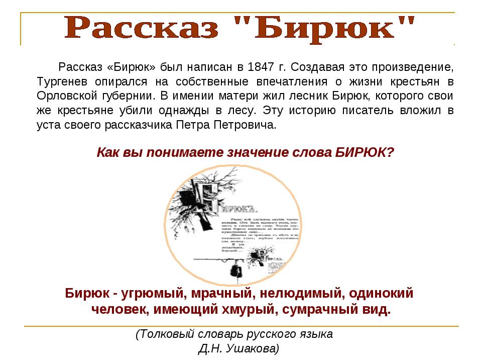 Рассказ «Бирюк» был написан в 1847 г. Создавая это произведение, Тургенев оп...