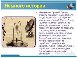 Немного истории Математики Древней Греции открыли параболу ещё в 260-170 г.г.
