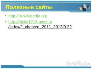 Полезные сайты http://ru.wikipedia.org http://elvira1215.ucoz.ru/index/2_chet