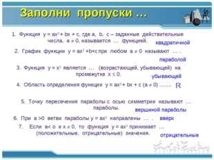Заполни пропуски … 1. Функция у = aх2 + bx + c, где а, b, c – заданные дейст