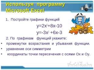 1. Постройте графики функций y=2x2+8x-10 y=-3x2 +6x-3 2. По графикам функций