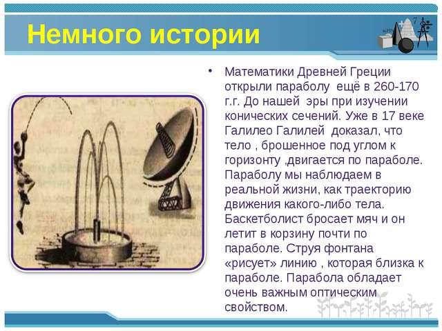 Немного истории Математики Древней Греции открыли параболу ещё в 260-170 г.г....