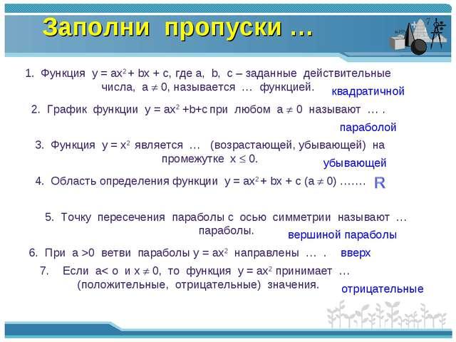 Заполни пропуски … 1. Функция у = aх2 + bx + c, где а, b, c – заданные дейст...
