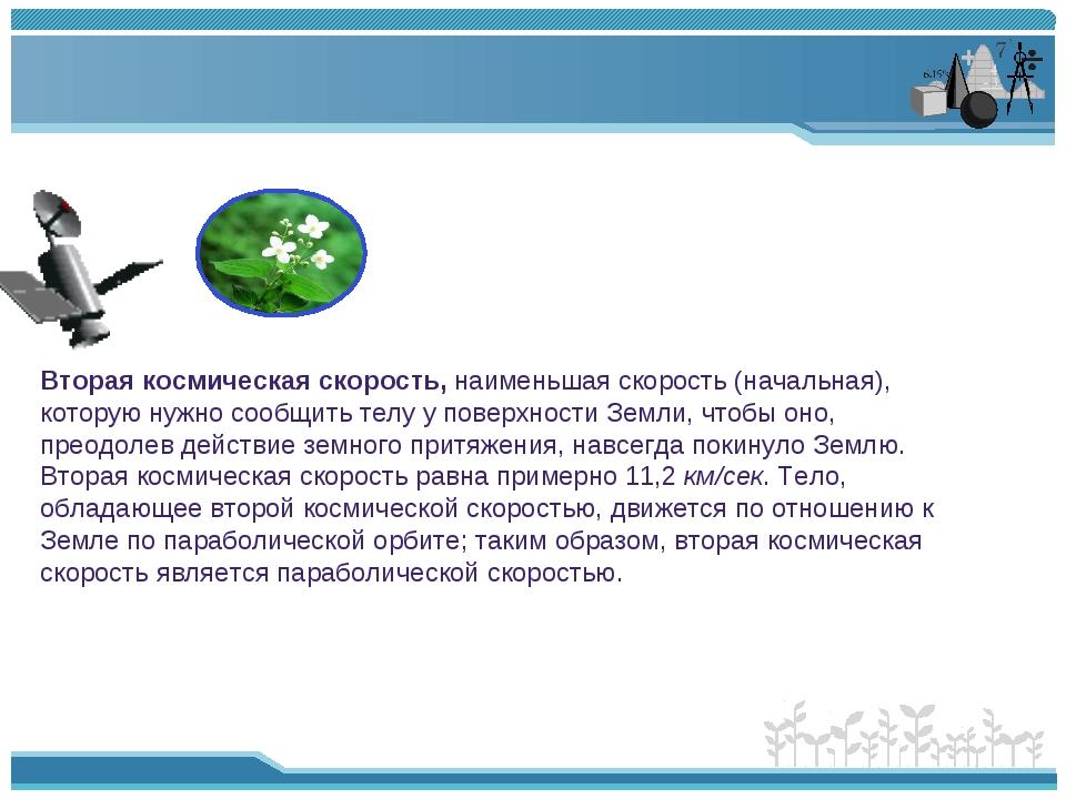 Вторая космическая скорость, наименьшая скорость (начальная), которую нужно с...