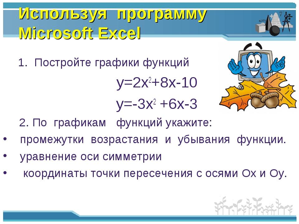 1. Постройте графики функций y=2x2+8x-10 y=-3x2 +6x-3 2. По графикам функций...