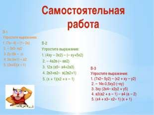 Самостоятельная работа В-1 Упростите выражение: 1. (7х– 4) – (1– 2х) 2. – 3х