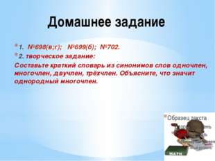 Домашнее задание 1. №698(в;г); №699(б); №702. 2. творческое задание: Составьт