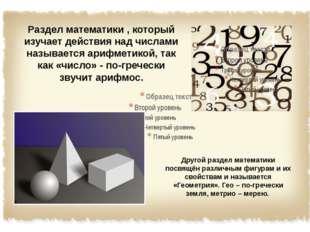 Раздел математики , который изучает действия над числами называется арифметик