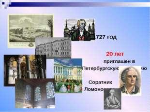 20 лет приглашен в Петербургскую Академию Соратник Ломоносова 1727 год