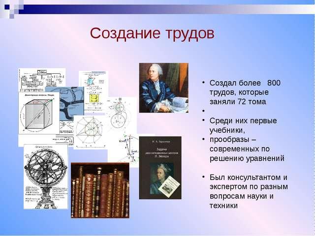 Создание трудов Создал более 800 трудов, которые заняли 72 тома Среди них пе...