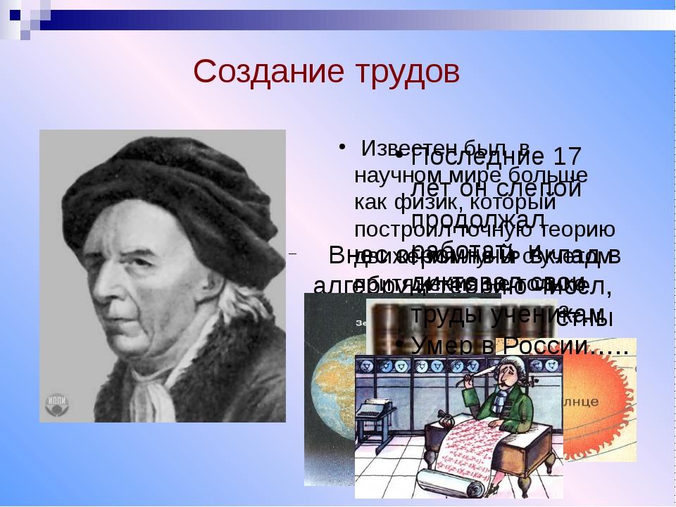 Внес огромный вклад в алгебру и теорию чисел, где его работы известны под на...