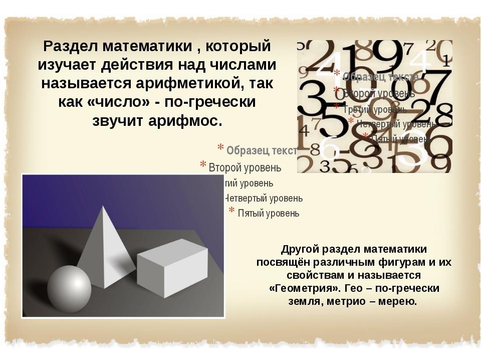 Раздел математики , который изучает действия над числами называется арифметик...