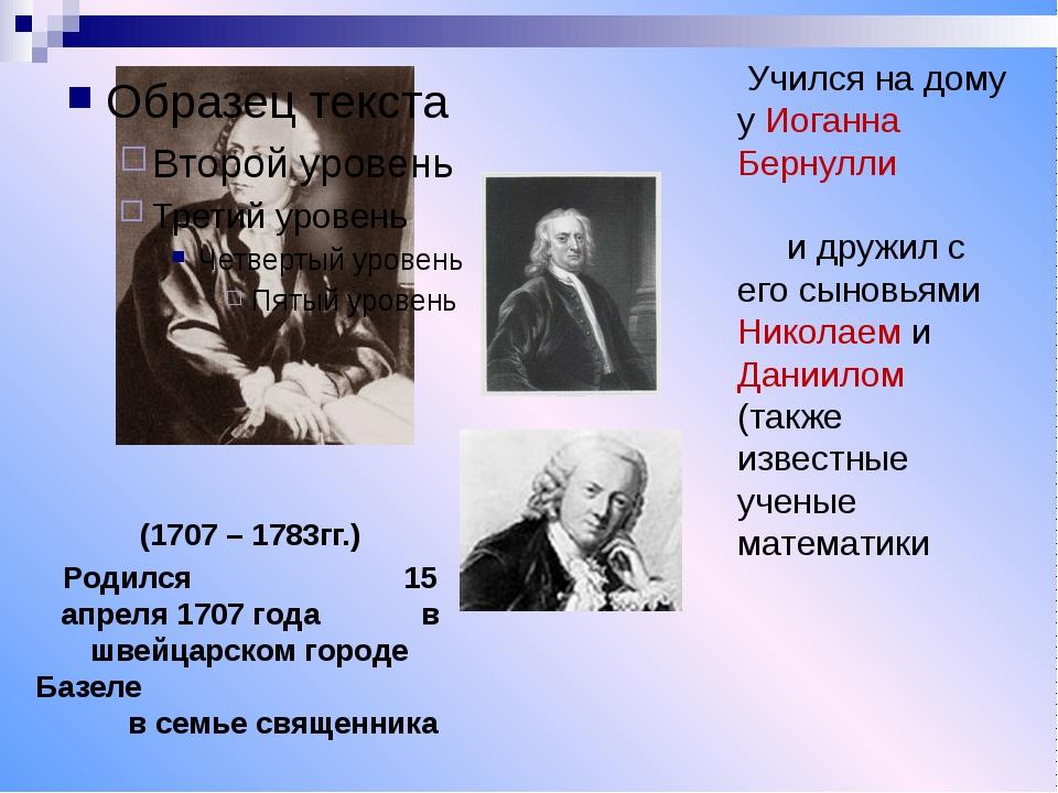 (1707 – 1783гг.) Родился 15 апреля 1707 года в швейцарском городе Базеле в се...