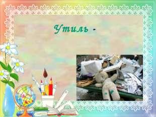 ветошь, отходы, вещи, которые негодны к употреблению ветошь, отходы, вещи, к