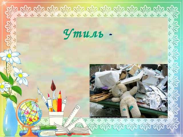 ветошь, отходы, вещи, которые негодны к употреблению ветошь, отходы, вещи, к...