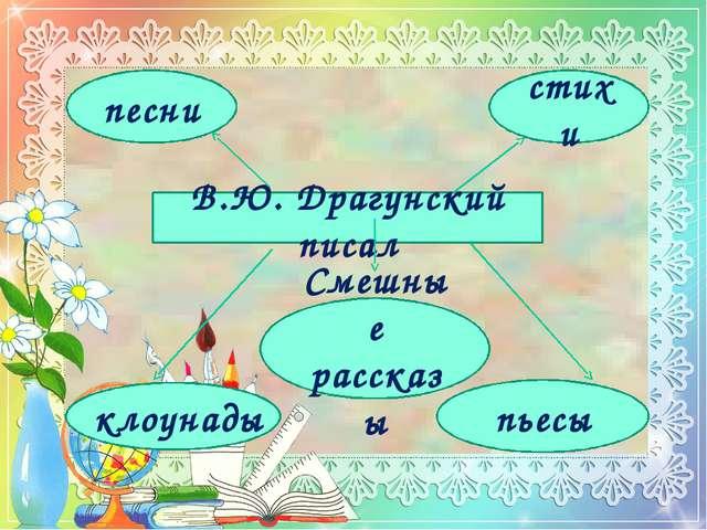 песни стихи пьесы Смешные рассказы В.Ю. Драгунский писал клоунады