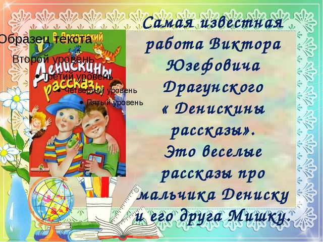 Самая известная работа Виктора Юзефовича Драгунского « Денискины рассказы». Э...