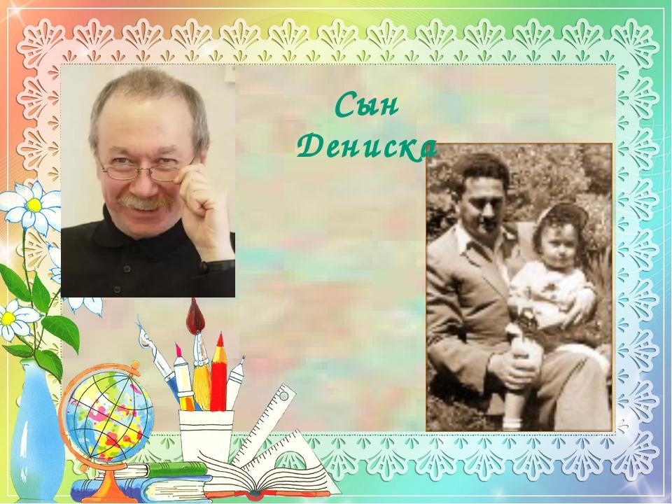 Сын Дениска