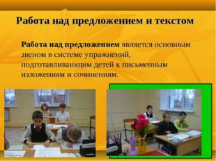Работа над предложением и текстом Работа над предложением является основным