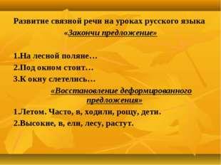 Развитие связной речи на уроках русского языка «Закончи предложение» 1.На лес
