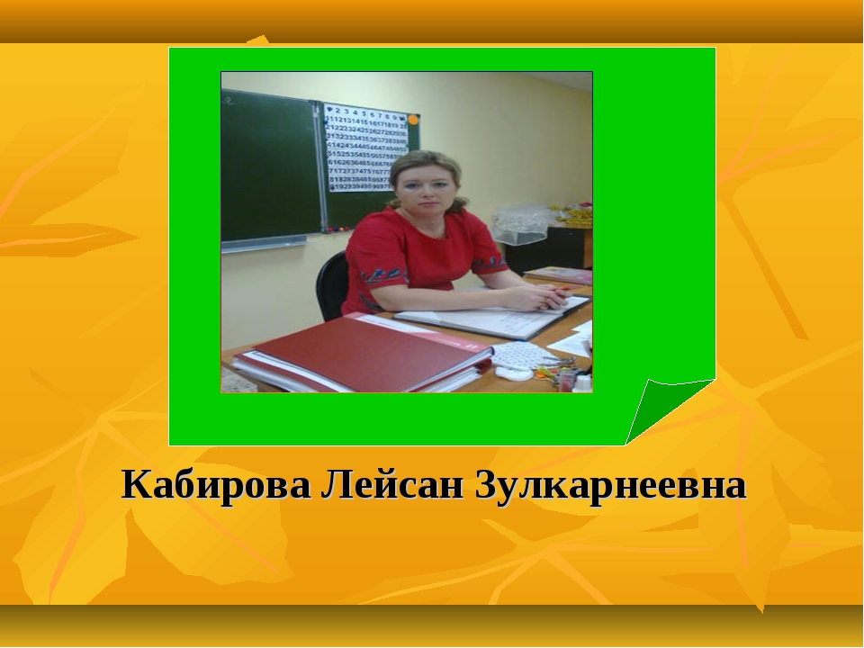Кабирова Лейсан Зулкарнеевна