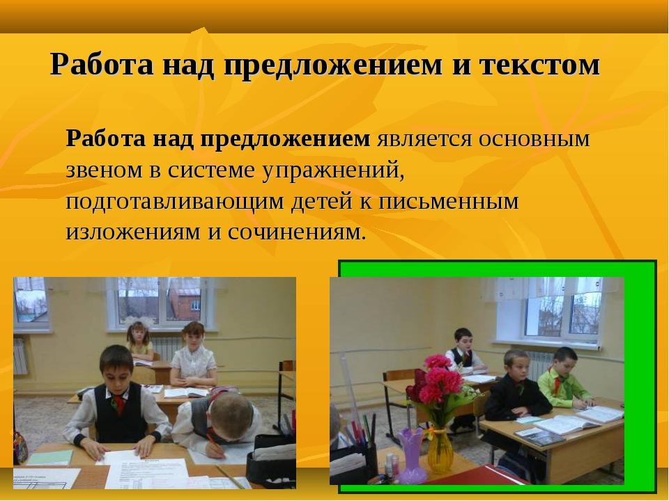 Работа над предложением и текстом Работа над предложением является основным...