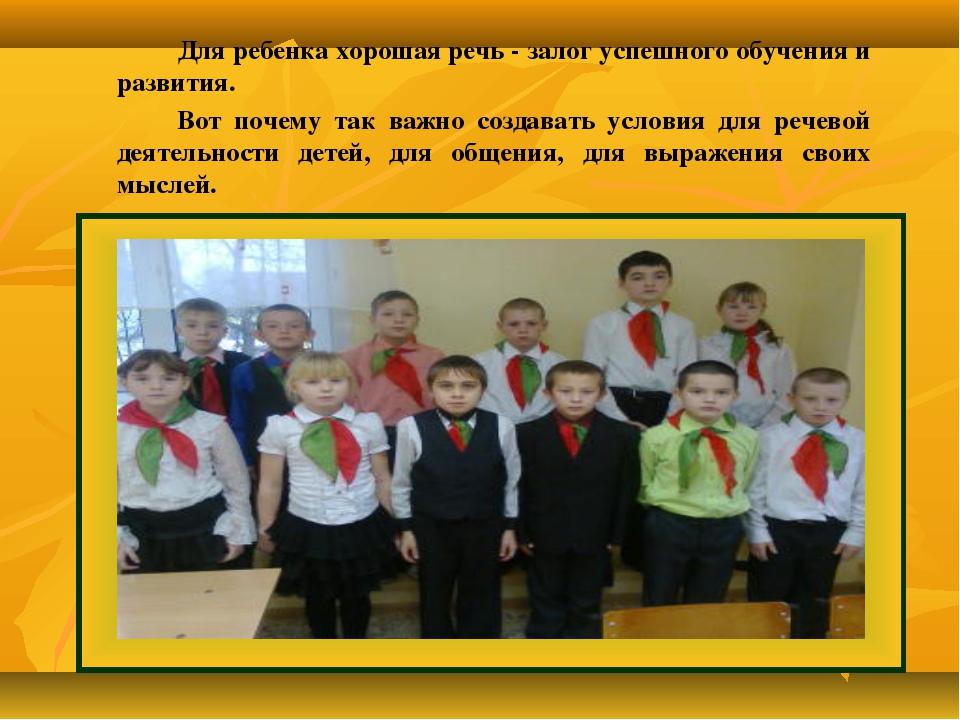 Для ребенка хорошая речь - залог успешного обучения и развития. Вот поче...