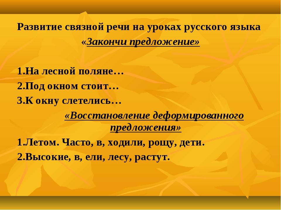 Развитие связной речи на уроках русского языка «Закончи предложение» 1.На лес...