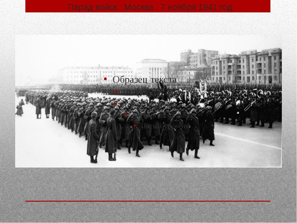 Парад войск. Москва . 7 ноября 1941 год