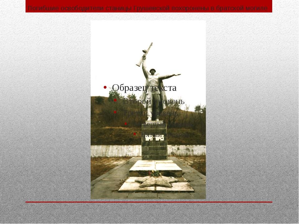 Погибшие освободители станицы Грушевской похоронены в братской могиле