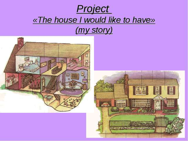 Project «The house I would like to have» (my story)