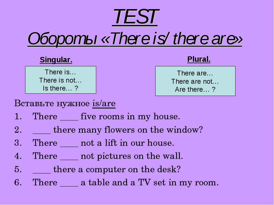 TEST Oбороты «There is/ there are» Вставьте нужное is/are There ____ five roo...