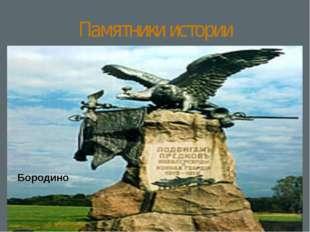 Памятники истории Город Сергиев Посад – центр Русского православия Бородино