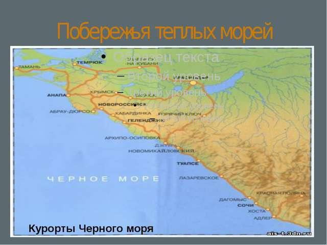 Побережья теплых морей Курорты Черного моря