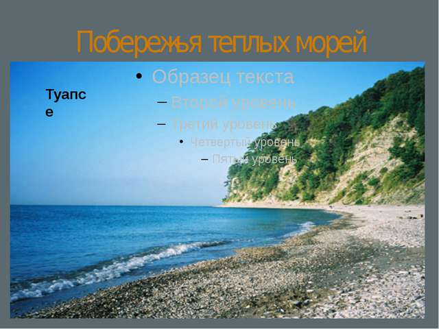 Побережья теплых морей Туапсе