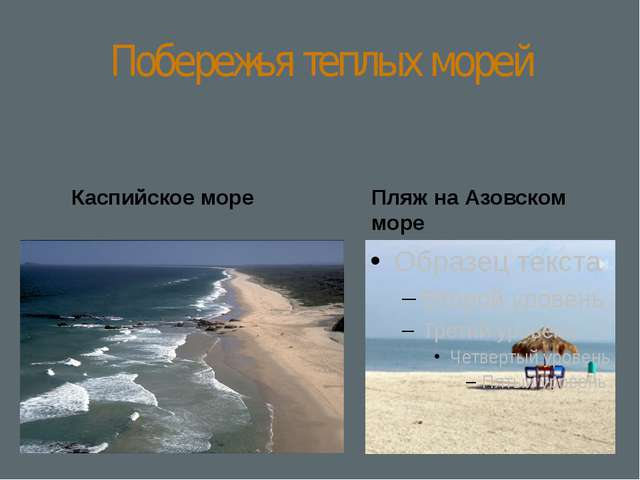 Побережья теплых морей Каспийское море Пляж на Азовском море