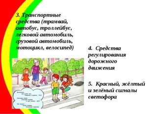 3. Транспортные средства (трамвай, автобус, троллейбус, легковой автомобиль,