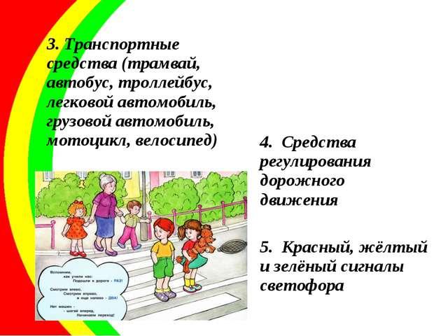 3. Транспортные средства (трамвай, автобус, троллейбус, легковой автомобиль,...