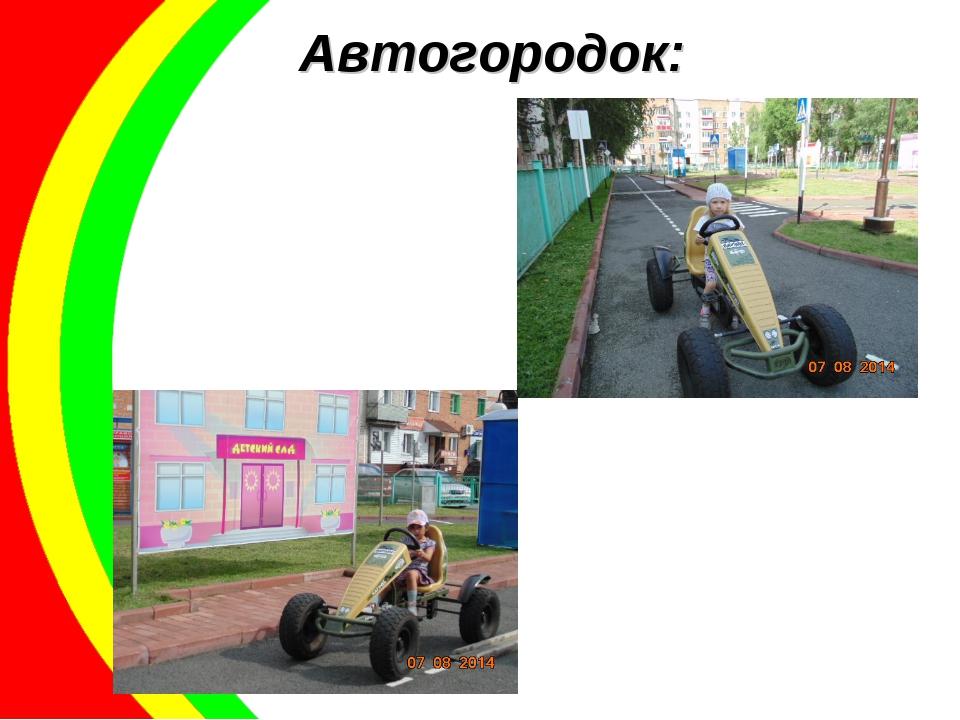Автогородок: