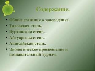 Содержание. Общие сведения о заповеднике. Таловская степь. Буртинская степь.