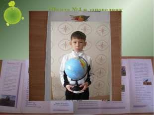 Школа №4 и заповедник Оренбургский .