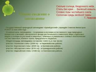 Общие сведения о заповеднике Государственный природный заповедник «Оренбургск
