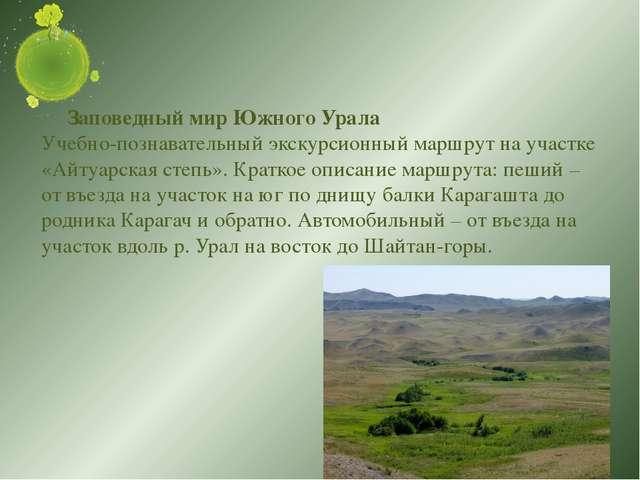 Заповедный мир Южного Урала Учебно-познавательный экскурсионный маршрут на у...