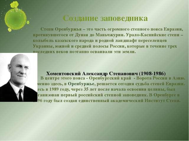 Создание заповедника Степи Оренбуржья– это часть огромного степного пояса Ев...