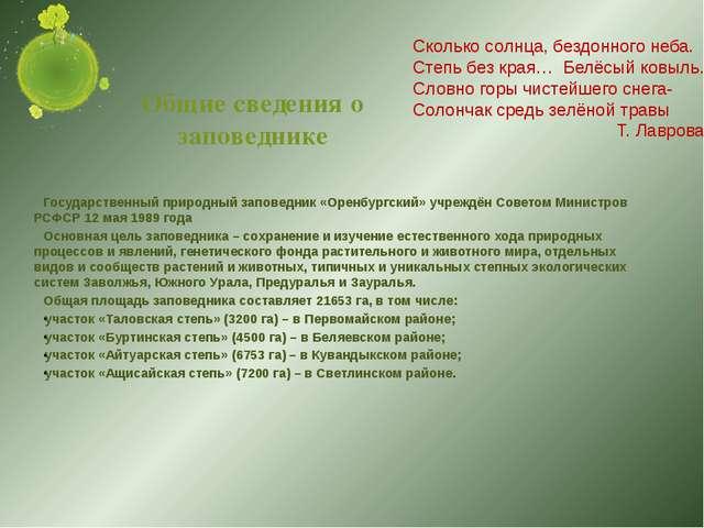 Общие сведения о заповеднике Государственный природный заповедник «Оренбургск...