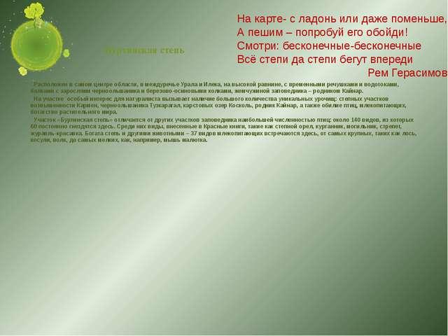 Буртинская степь Расположен в самом центре области, в междуречье Урала и Илек...