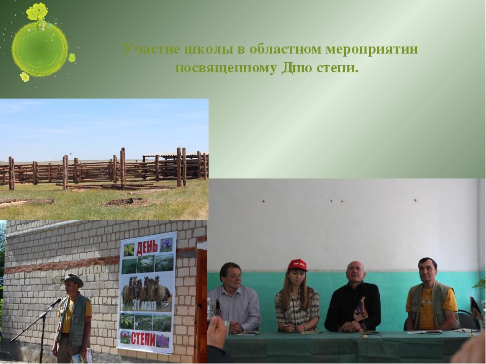 Участие школы в областном мероприятии посвященному Дню степи.