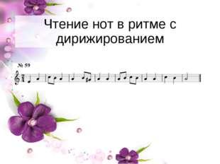 Чтение нот в ритме с дирижированием