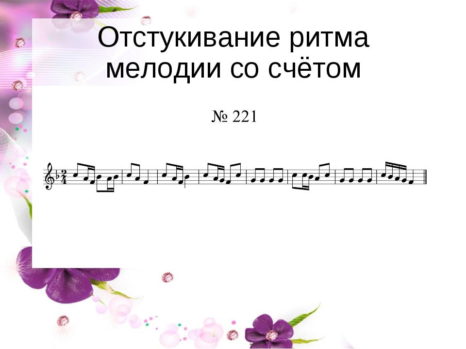 Отстукивание ритма мелодии со счётом